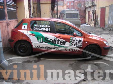Оклейка авто дляSolitar