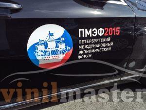 Петербургский международный экономический форум лого