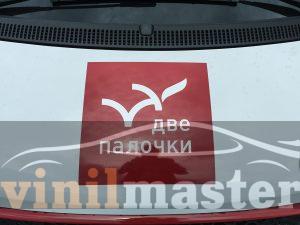 Брендирование авто для компании Две Палочки лого