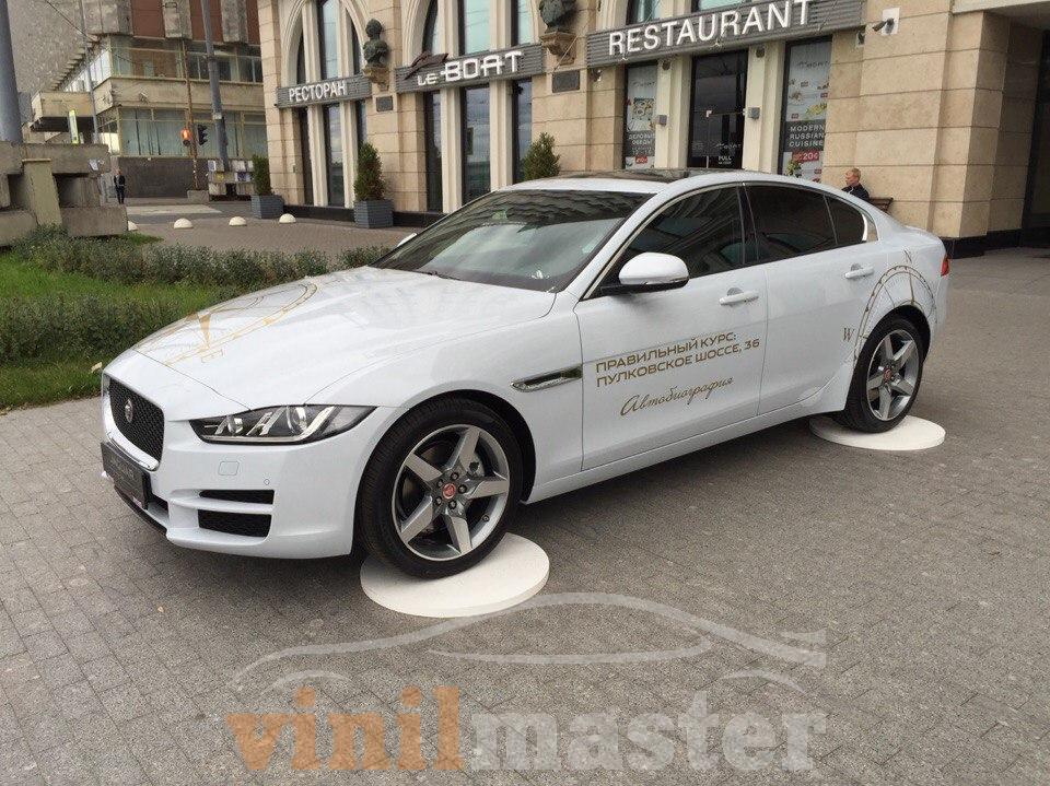 Брендирование Jaguar XE