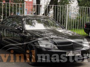Брендирование автомобилей Mercedes S-klass передний правый угол